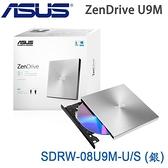 【免運費-限量福利品】ASUS 華碩 ZenDrive U9M 外接式 DVD燒錄機(銀) SDRW-08U9M-U/S 原廠已拆封 一年保