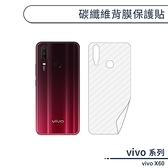 vivo X60 碳纖維背膜保護貼 保護膜 手機背貼 手機背膜