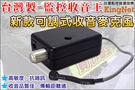 【台灣安防】監視器 最新台製高感度麥克風集音器可搭配監視系統/音量可調整/收音10~18坪