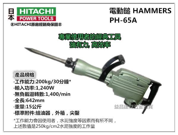【台北益昌】日立 HITACHI PH-65A 電動鎚 鑿破機 破碎機 鴨頭仔 非 bosch makita