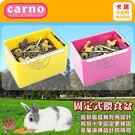 【zoo寵物商城】Carno 卡諾《固定式餵食盆》金屬邊框設計可防啃咬