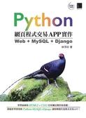 Python網頁程式交易APP實作:Web + MySQL + Django