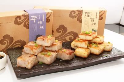 【富品家】蘿蔔糕、芋頭糕精緻禮盒免運組!!!
