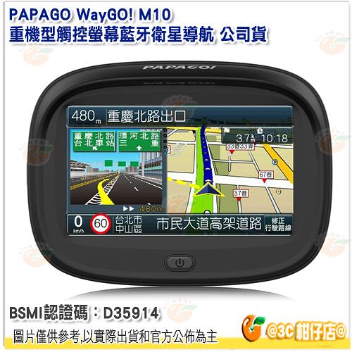 PAPAGO WayGO! M10 重機型觸控螢幕藍牙衛星導航 公司貨 IPX7防水 支援藍牙耳機 4.3吋