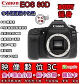《映像數位》Canon  EOS 80D 單機身 【全新中文平輸】【套餐全配】*