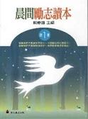(二手書)晨間勵志讀本(1)
