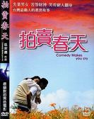 【百視達2手片】拍賣春天(DVD)