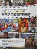 【書寶二手書T1/親子_YGY】給孩子改變世界的機會!_許芯瑋