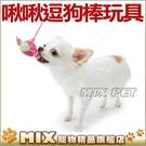 ◆MIX米克斯◆日本PETIO 啾啾逗狗棒互動玩具,火箭/靴子/牛排/糖果四款,小型犬用