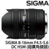 SIGMA 8-16mm F4.5-5.6 DC HSM 超廣角鏡頭 (24期0利率 免運 恆伸公司貨三年保固)