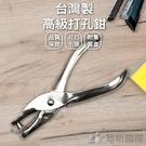 【珍昕】台灣製 高級打孔鉗(長約12.5cm)打孔鉗/打孔器/打孔機