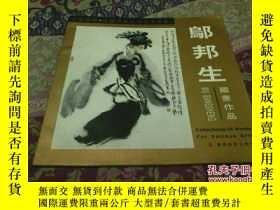 二手書博民逛書店罕見鄔邦生國畫作品22406 遼寧美術出版社 出版1999