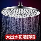 [花戀小舖]淋浴大花灑頂噴頭淋雨增壓頂噴...