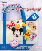 不織布製作迪士尼可愛角色造型徽章手藝集