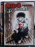 影音專賣店-O14-078-正版VCD*動畫【好小子/第21-26話/雙碟】-國語發音