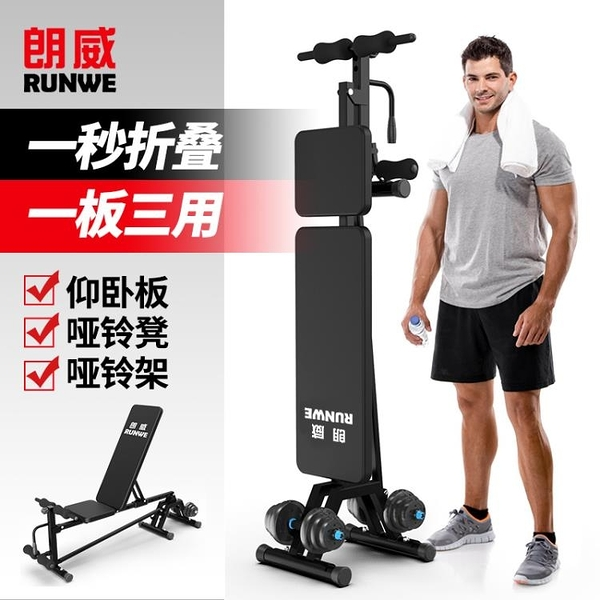 仰臥起坐板 朗威仰臥起坐健身椅運動器材家用啞鈴凳男腹肌板收腹可折疊仰臥板推薦