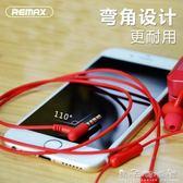 Remax/睿量 510耳機入耳式通用女生韓國迷你可愛粉色重低音耳塞式 晴天時尚館