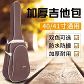 吉他包加厚民謠吉他包40寸41寸防水防震韓版個性學生用琴盒簡約雙肩背包 交換禮物 YXS
