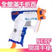 日本 日版 NERF樂活打擊 間諜手槍 孩之寶【小福部屋】