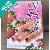 東方水姑娘草莓蛋捲/盒【愛買冷藏】