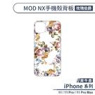 【犀牛盾】iPhone 11系列 MOD NX手機殼背板 玫瑰伯爵 不含邊框 防刮背板