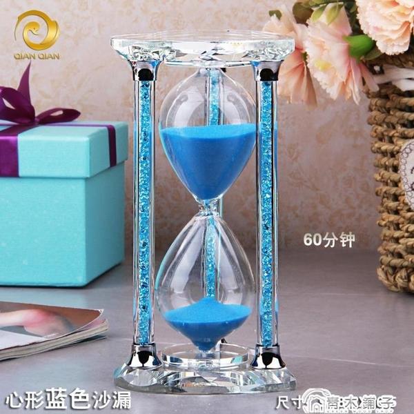 禮物 水晶沙漏計時器30/60分鐘時間擺件時光兒童學生創意個性生日禮物 青木鋪子