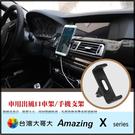 ▽車用出風口車架/冷氣孔支架/手機支架/...