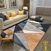 地毯客廳茶幾毯臥室簡約可愛床邊毯家用【雲木雜貨】