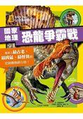 國家地理恐龍爭霸戰:地球上最古老、最凶猛、最怪異的史前動物排行榜!