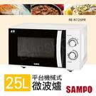 獨下殺【聲寶SAMPO】25L平台機械式微波爐 RE-N725PR