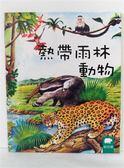 (二手書)熱帶雨林動物