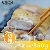 《團購美食》元榆招牌鹽水雞(土雞)-小包裝/350g