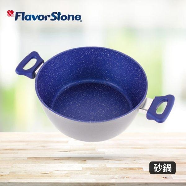 加拿大FlavorStone藍寶石超耐磨不沾鍋-砂鍋