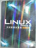 【書寶二手書T2/電腦_ZIG】Fedora 15 Linux系統建置與實務3/e_湯秉翰_附光碟