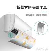 平安寶空調擋風板防直吹防風罩導擋板出風口通用檔冷氣空調遮風板 ATF polygirl