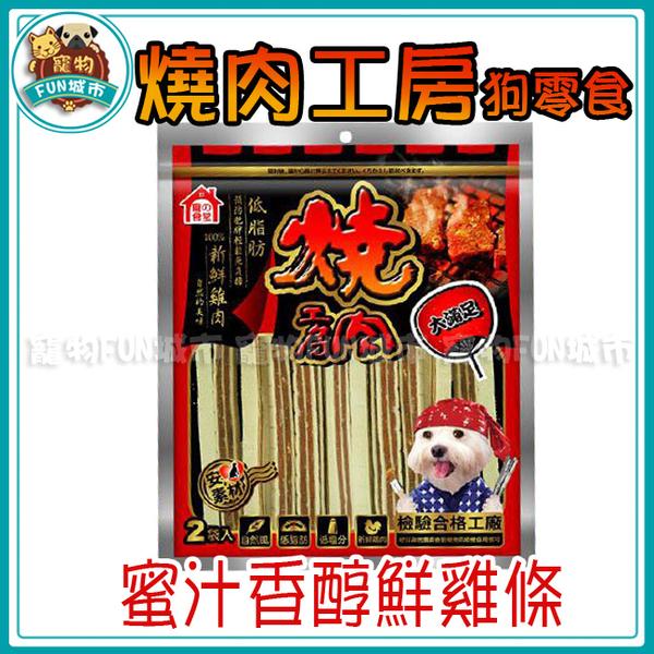 寵物FUN城市│燒肉工房 狗零食系列 20蜜汁香醇鮮雞條200g (BQ110) 雞肉 夾心
