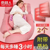 南極人孕婦枕頭護腰側睡枕孕期托腹神器睡覺側臥枕孕u型靠枕抱枕 雙十二全館免運