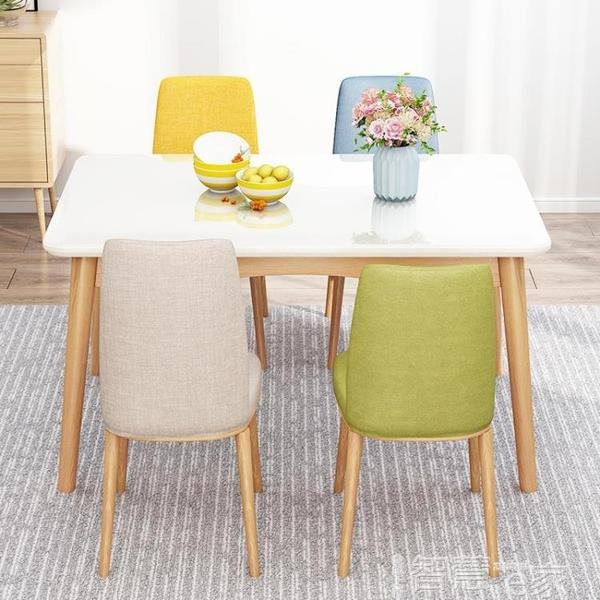 餐桌椅組北歐餐桌椅組合實木家用現代簡約小戶型4人6人長方形鋼化玻璃飯桌LX 【99免運】