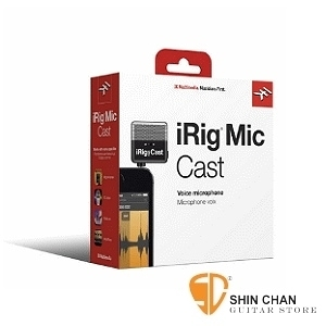 【缺貨】電容式麥克風iRig MIC Cast  (iphone/ipad/ipod)