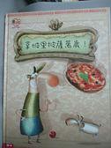 【書寶二手書T5/餐飲_WFB】拿坡里披薩萬歲!