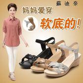 真皮涼鞋媽媽鞋平底坡跟涼鞋軟底