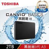 【免運費+贈硬碟軟式收納包】TOSHIBA 2TB CANVIO Basics A3 USB3.0 行動碟-黑X1台【限量贈品】