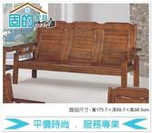 《固的家具GOOD》289-4-AA 雲杉木實木三人椅【雙北市含搬運組裝】
