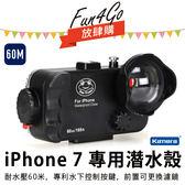 放肆購 Kamera Apple iPhone 7 4.7吋 潛水殼 防水殼 60米深潛 水下控制鈕 鏡頭濾鏡 防水保護殼 iPhone7 i7