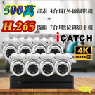 高雄/台南/屏東監視器 可取 套餐 H.265 8路主機 監視器主機+500萬400萬畫素 半球型紅外線攝影機*8