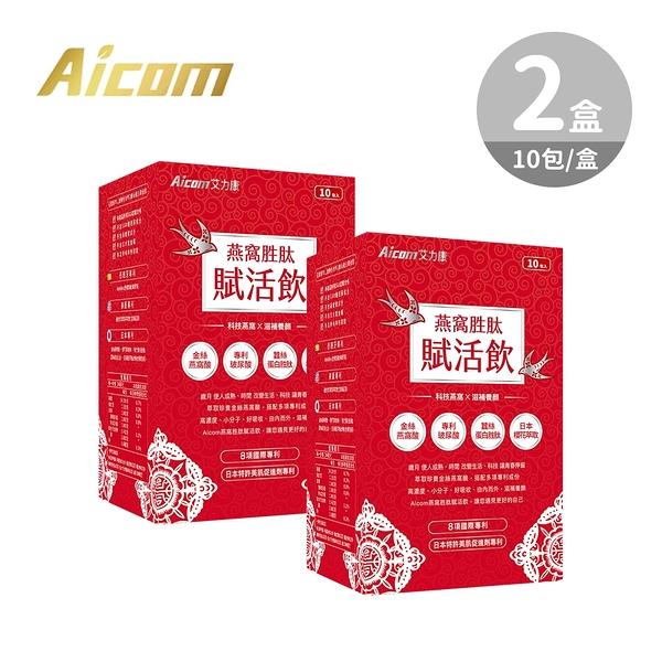 【買四送一.買十送三】Aicom 艾力康 燕窩胜肽賦活飲-2盒/20包