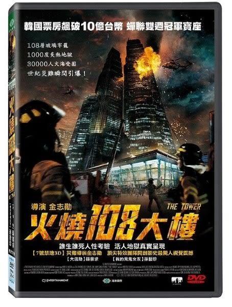 火燒108大樓 DVD  (購潮8)