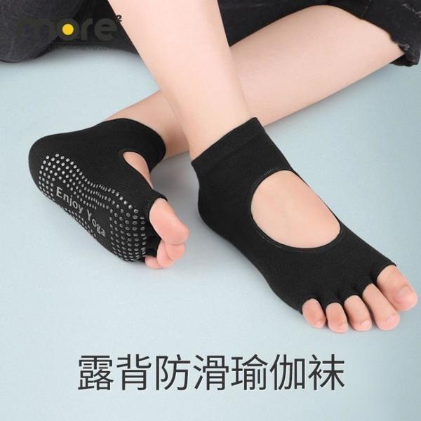 瑜伽襪子防滑專業女初學者普拉提五指露趾瑜珈襪全棉硅膠軟底夏季 wk12407