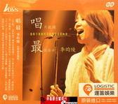 【停看聽音響唱片】【CD】李昀陵:唱最