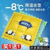 夏季冰墊坐墊涼墊汽車水袋降溫椅墊夏天免注水凝膠透氣學生冰涼枕